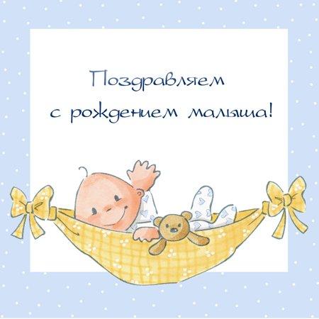 Поздравляем с рождением сына Надю (ne-angelochek) 0462de71664d
