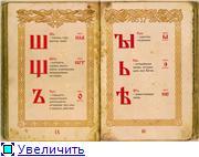 Буква ОМ в древлеславянской буквице 3020039d6753t