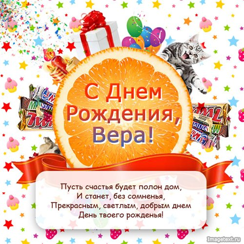 Поздравляем Веру Графиню с Днем Рождения!!!!! - Страница 3 F886e96328fa