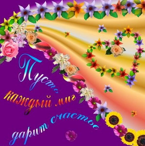 Поздравляем zoloto с днем рождения!!! - Страница 4 Eb1b7621a717