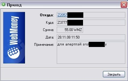 Обмен AlertPay на WMZ 79e7ae6285a5