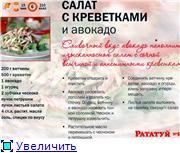колдуем над вкусными  салатиками B4bd351aafd6t