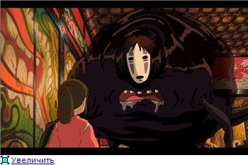 Унесенные призраками / Spirited Away / Sen to Chihiro no kamikakushi (2001 г. полнометражный) E4e6312c1eeet