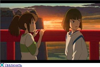 Унесенные призраками / Spirited Away / Sen to Chihiro no kamikakushi (2001 г. полнометражный) D0b6b3ae1f87t