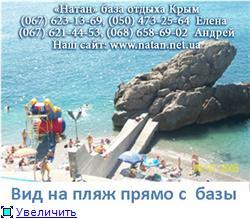 Отдых в Крыму, Алупка, Симеиз, частная база отдыха «НАТАН» 278f206054f0t