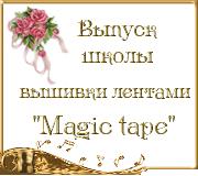 """Выпуск Школы вышивки лентами """"Мagic tape"""" 1 курс  40d1507995ab"""