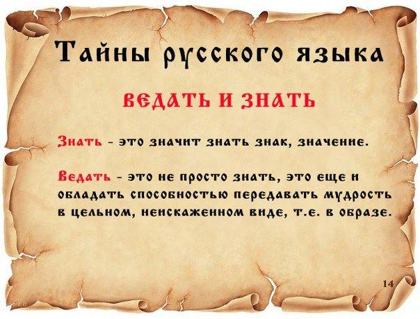 ТАЙНЫ РУССКОГО ЯЗЫКА. - Страница 2 99ceb91cce52
