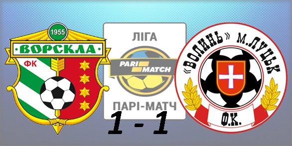Чемпионат Украины по футболу 2015/2016 9cbfd2a97402