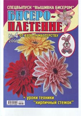 "ВНИМАНИЕ!!! Журнал ""Бисеро-плетение"" D6117dc008f5t"