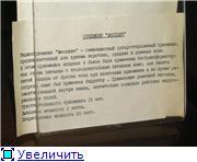 "Музей Московского радиозавода ""Темп"". 5aa832f4774et"