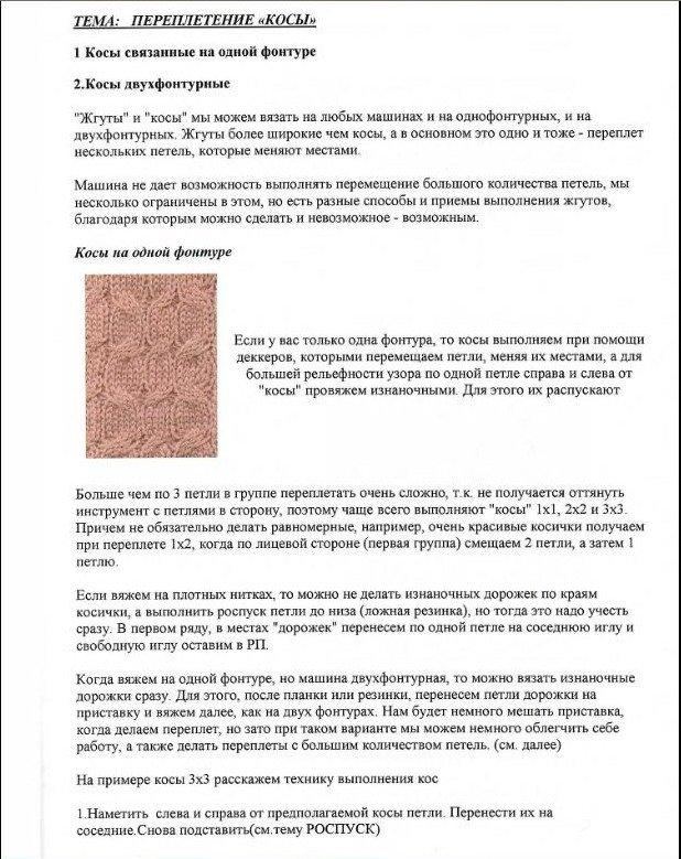 Начальный курс по обучению вязания на вязальной машине SILVER REED   - Страница 4 C67b518c4615