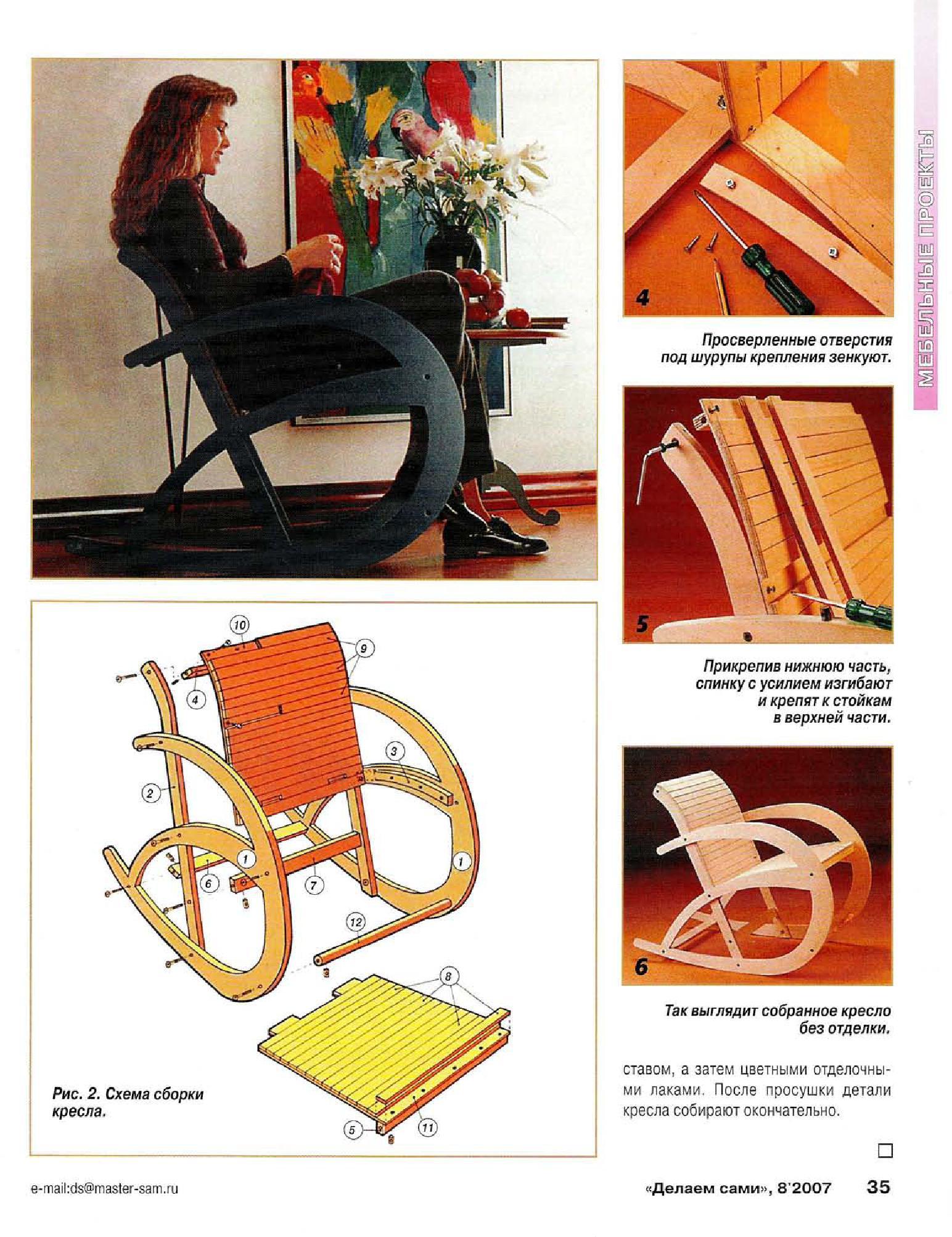 Выпиливаем складную мебель. 94132e34785a