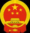 Китайская Народная Республика 53d31818f6d1