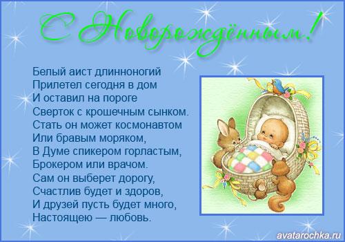 Поздравляем с рождением сына Надю (ne-angelochek) Ab100927b46d