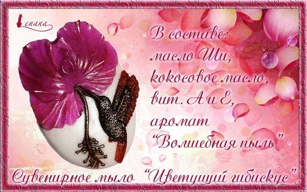 Цветочное  мыло - Страница 4 4e72464ff4f9