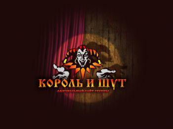 Король и Шут /КиШ/ F2c4e8448351
