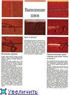 Планки, застежки, карманы и  горловины 38fd9cde7560t