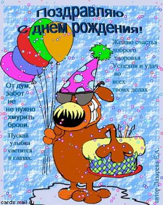 Поздравляем Леночку(Ведьмо4ка) с днем рождения!!! 67d19cc0a19a