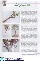 деревья-бисер 31e55cbbd245t