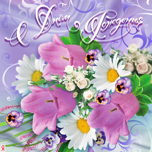 Поздравляем Маняшу с днем рождения! 702765aa0b74