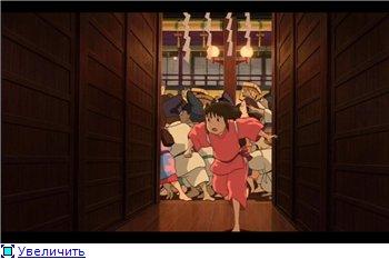 Унесенные призраками / Spirited Away / Sen to Chihiro no kamikakushi (2001 г. полнометражный) 8d9491a6cf3ft