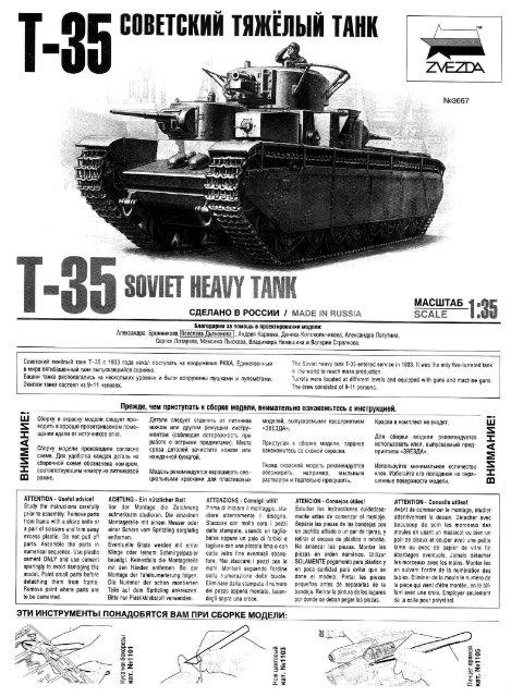 Обзор Т-35 Советский тяжелый танк, 1/35, (Звезда 3667). 823627c3a981