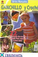 Вязание для малышей - Страница 2 E1ae189dc3a0t