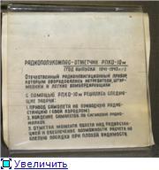 """Музей Московского радиозавода """"Темп"""". 6736c1be30eft"""