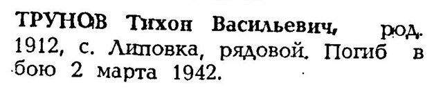 Труновы из Липовки (участники Великой Отечественной войны) - Страница 2 Eecdaef6308b