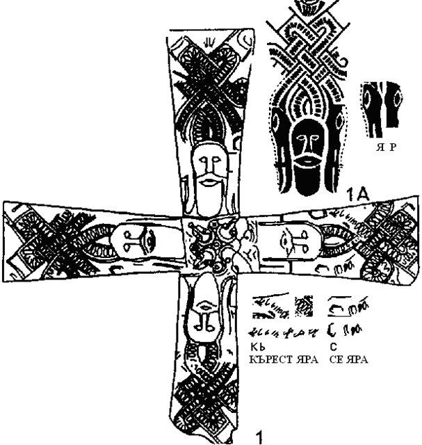 Ведические кресты 9f7ec0f03b9f