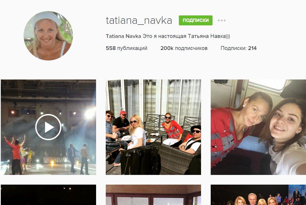 Татьяна Навка-новости, анонсы - Страница 22 Ade023490807