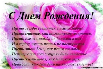 Поздравляем с Днем Рождения Елену (Ленуська) 3a059c0d00fft