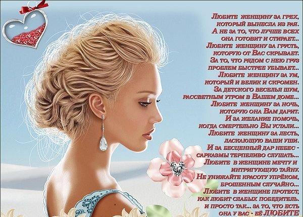 Стихи о женщинах - Страница 4 0265df58ef69