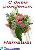 Поздравляем Наташу(Kassiopea) с днем рождения!!!!! Fd48cdebe458t