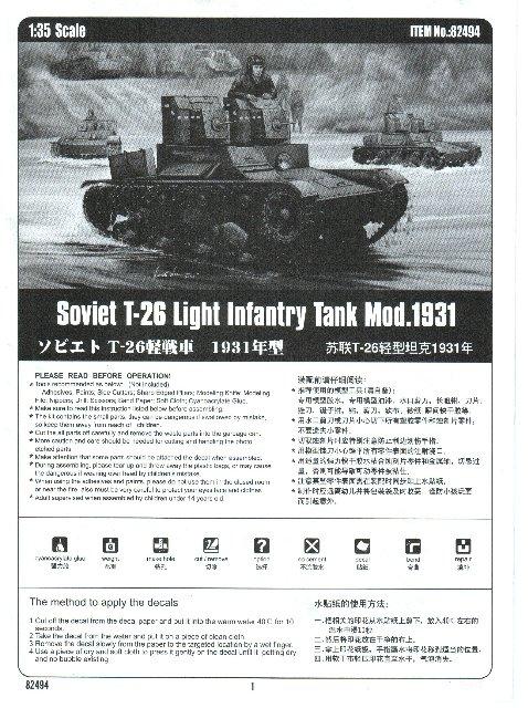 Обзор моделей танка Т-26 (и машин на его базе). Cae446309166