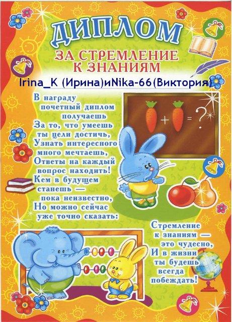 Страничка Nika-66, Магистр -2*3 этап  - 1 часть A737ea091e97