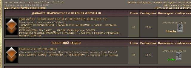 Дом Магии Клуба Практиков 3226d41b4906