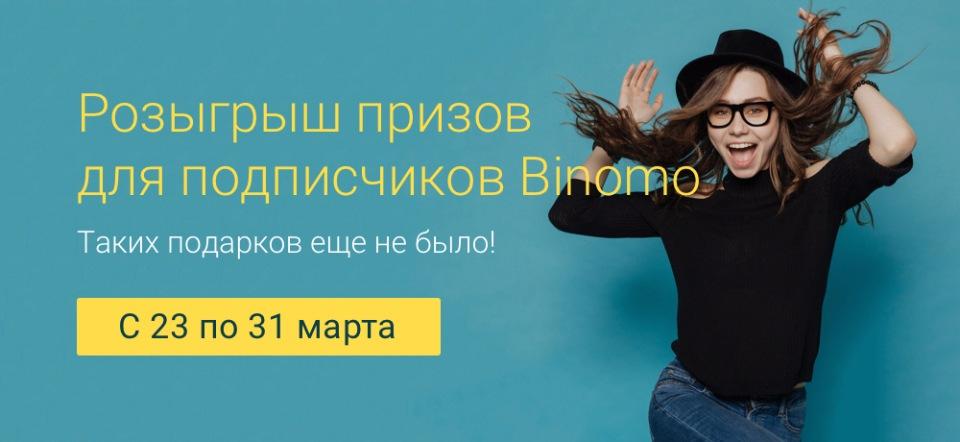 Лучший брокер бинарных опционов - Binomo - Страница 5 Efa3ecde7d71