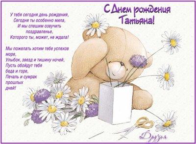 Поздравляем с Днем Рождения Татьяну (Татка) 9e2d719fb8ebt