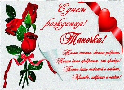 Поздравляем с Днем Рождения Татьяну (Татьяна Ширинова) C0c0b86c2294t