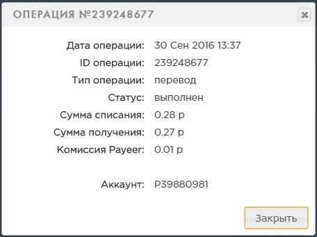 Заработок без вложений, халявный бонус каждый час на электронный кошелек - Страница 2 A2729d11eaf4