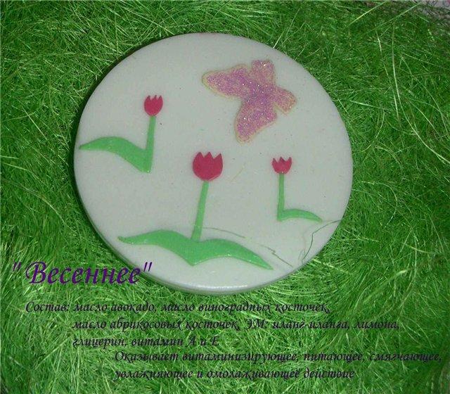 """Конкурс """"Весна...Любовь...Цветы..."""" - голосование 45f0fa57d574"""