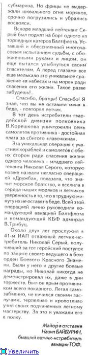 Советская Гавань аэродром Постовая 41-й иап ТОФ - Страница 2 A9f3403090b1t