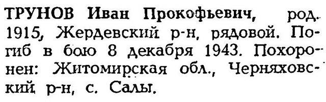 Труновы из Мичуринского района (участники Великой Отечественной войны) E36b81e4a63f