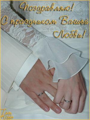 Поздравляем Светлану(Украиночку) с годовщиной свадьбы!  39f5343954f6