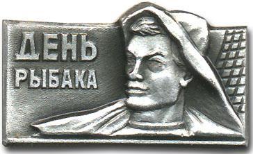 10 июля 2011 года ДЕНЬ РЫБАКА В РОССИИ!!! D84570809815