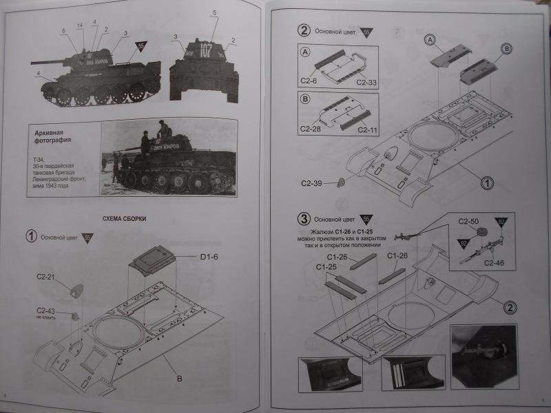 Обзор Т-34-76 выпуск начала 1943г 1/35 (Моделист №303529) 6f21bddc43ef