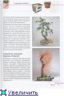 деревья-бисер 9f6d7f2141c2t