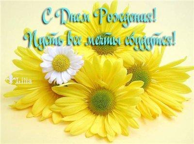 Поздравляем Астру с Днем Рождения!!! A3f036b93717