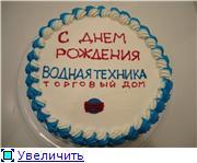ТОРТИКИ на заказ в Симферополе - Страница 2 C98d7e23a3c7t